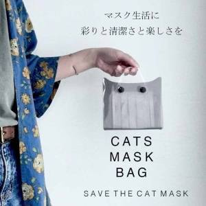 CATS MASK BAG