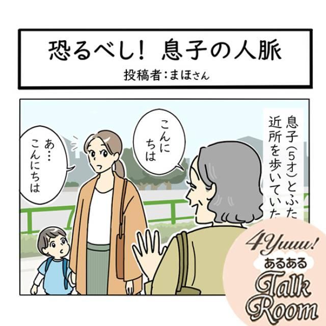 【子育てマンガ】「恐るべし!息子の人脈」子どもがいつも見ている景色